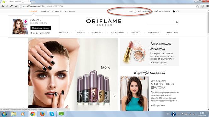СПО-7453 ORIFLAME - Как оформить заказ